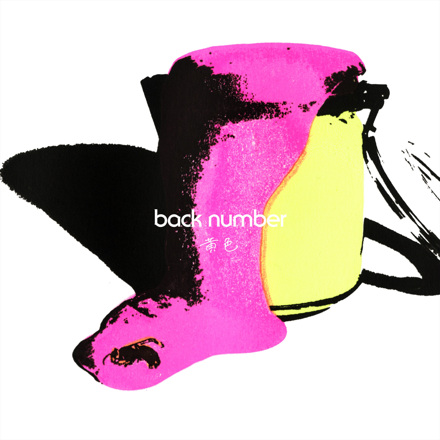 back number - Yellow - Single