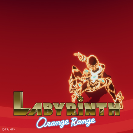 ORANGE RANGE「ラビリンス」
