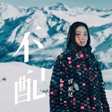 容祖兒 - 不配 - Single