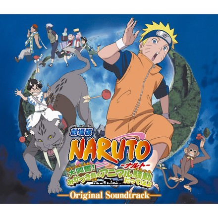 Toshio Masuda - 劇場版NARUTO-ナルト- 大興奮!みかづき島のアニマル騒動だってばよ オリジナルサウンドトラック