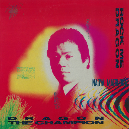 松岡直也 - ROCK ME DRAGON - Single