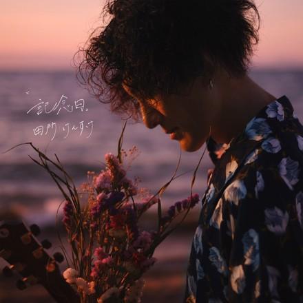 田所けんすけ - 記念日