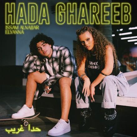 Issam Alnajjar - Hada Ghareeb