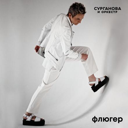 Сурганова и Оркестр  - Флюгер