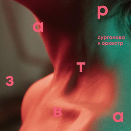 Сурганова и Оркестр - Завтра