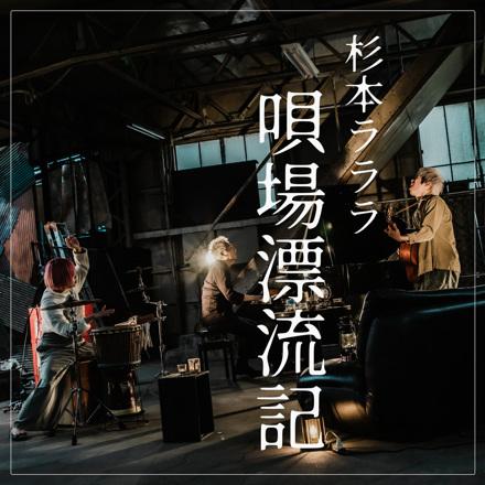 Sugimoto Lalala - Utaibahyouryuki - Single