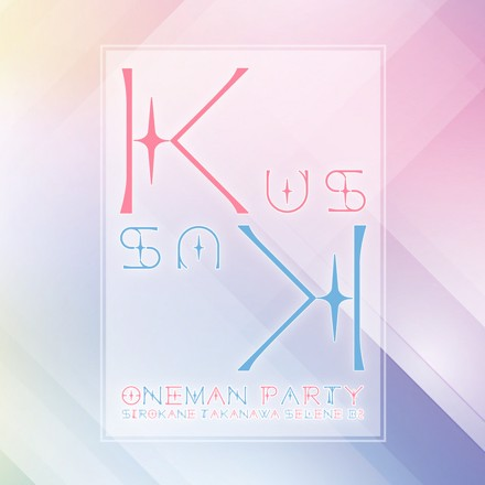 Kus Kus - Kus Kus 6th One-man Party (Live)