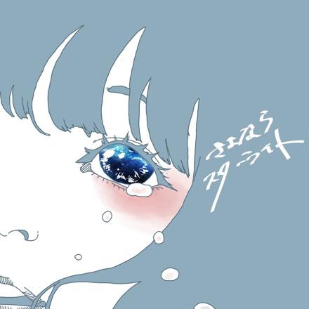 Mercy Woodpecker - Goodbye Starlight - Single