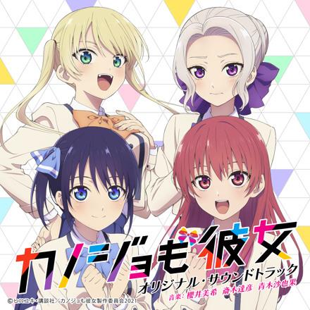 TVアニメ「カノジョも彼女」オリジナル・サウンドトラック