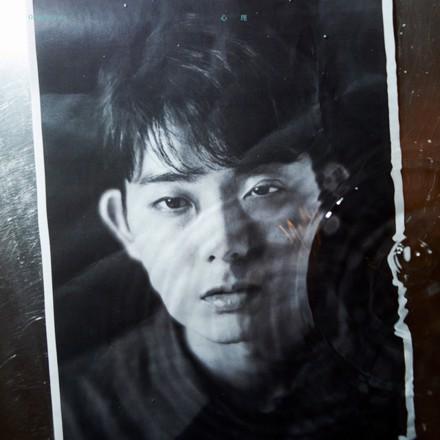 Yuta Orisaka - 心理
