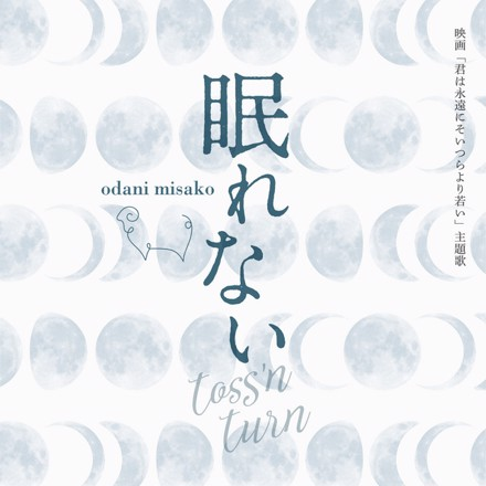 Misako Odani - 眠れない